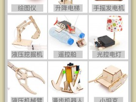 学校机构推荐-科学实验物理玩具